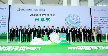 百易环保携环卫新品亮相2020中国环卫博览会
