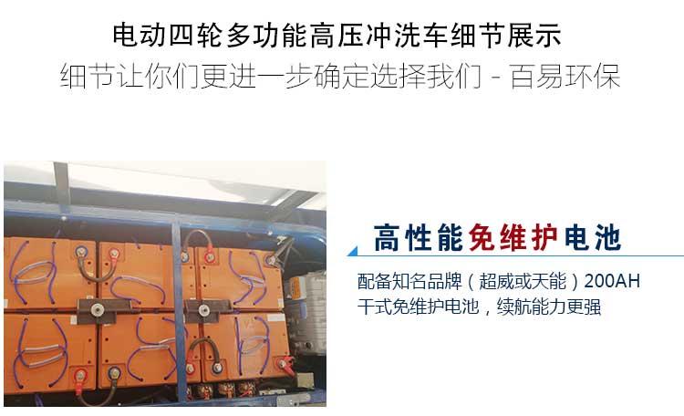 道路高压清洗车BY-C10配备免维护电池