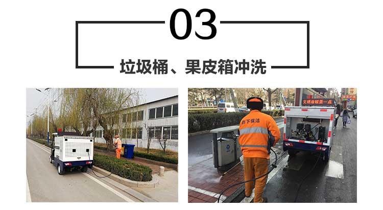道路高压清洗车BY-C10冲洗垃圾桶