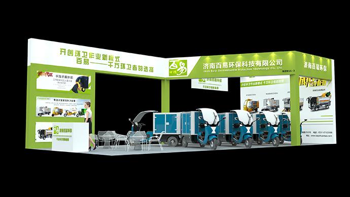 2019上海国际清洁展