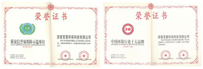吸叶机生产厂家荣誉资质