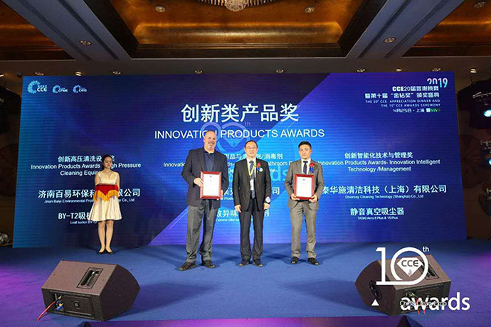 2019CCE上百易吸叶机获创新类产品奖