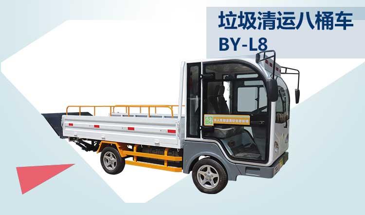 桶装垃圾运输车BY-L8产品图片
