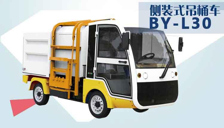 挂桶垃圾车BY-L30产品图片