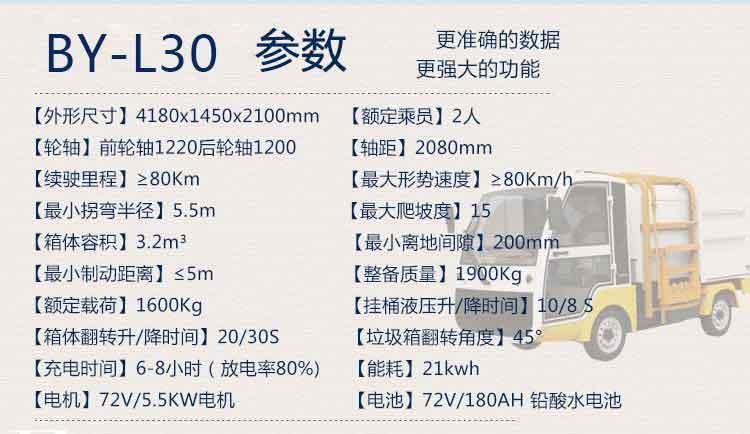 挂桶垃圾车BY-L30产品技术参数
