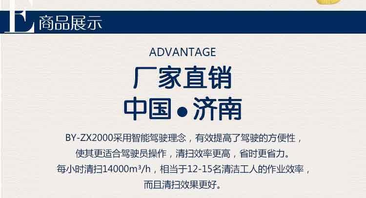 环卫电动清扫车BY-ZX2000采用智能驾驶理念,有效提高了驾驶的方便性,使其更适合驾驶员操作,清扫效率更高,省时更省力。每小时清扫14000m³/h,相当于12-15名清洁工人的作业效率,而且清扫效果更好。