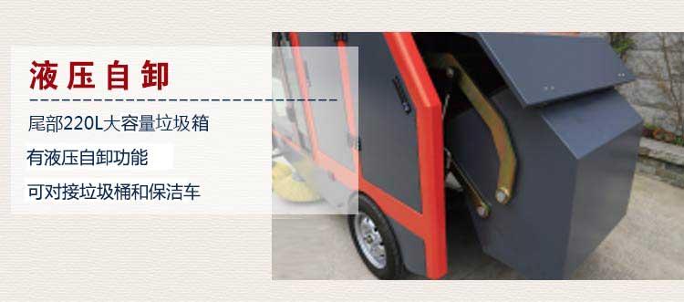 环卫电动清扫车BY-ZX2000,尾部配有220L大容量垃圾箱,有液压自卸功能,可对接垃圾桶和保洁车。