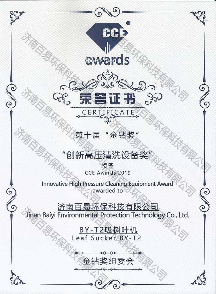 树叶收集车荣誉证书