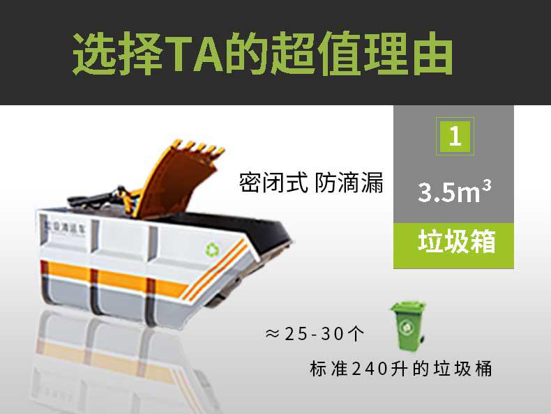 压缩式垃圾车BY-L35密封防滴漏垃圾箱