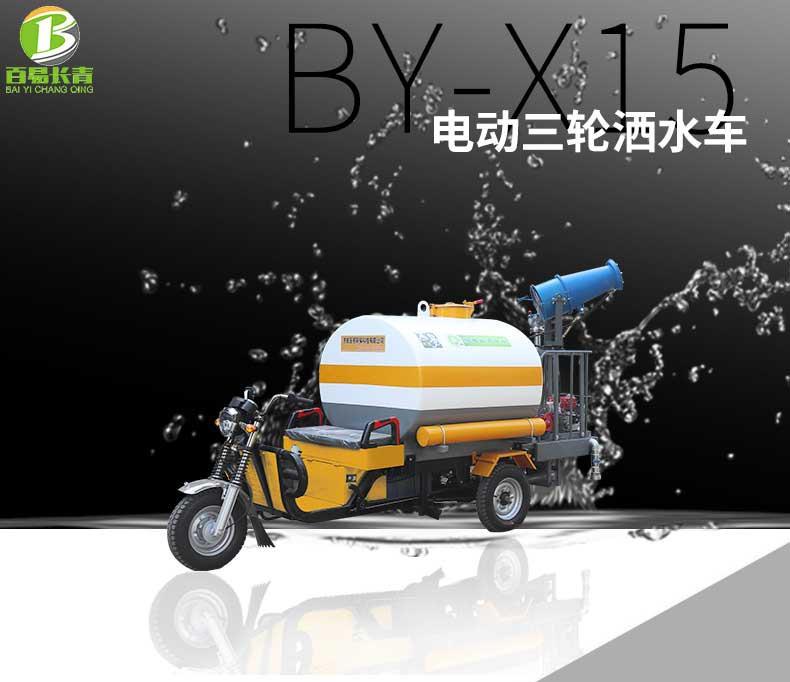 电动三轮洒水车BY-X15产品图片