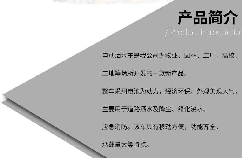 电动三轮洒水车BY-X15产品简介