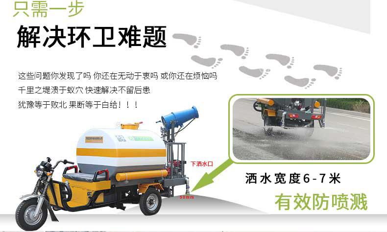 电动三轮洒水车BY-X15洒水宽度为6-7米