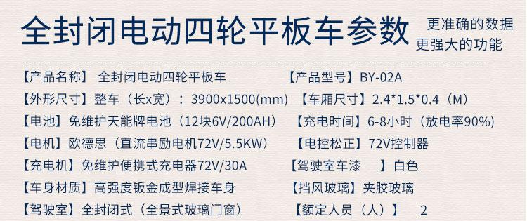 电动平板运输车BY-02A技术参数