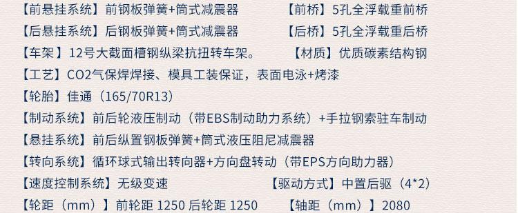 小型平板货车BY-02A产品技术参数