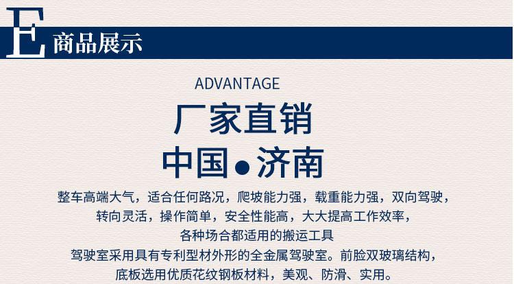电动平板车BY-02A厂家直销