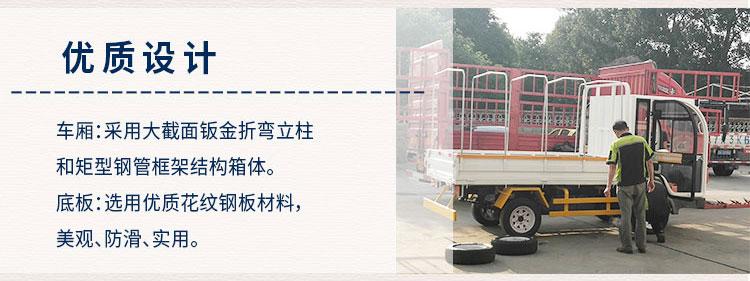 四轮平板车BY-02A车厢设计