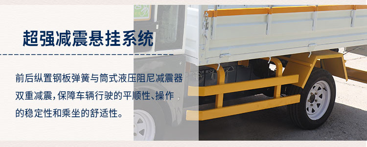 小型平板货车BY-02A减震系统