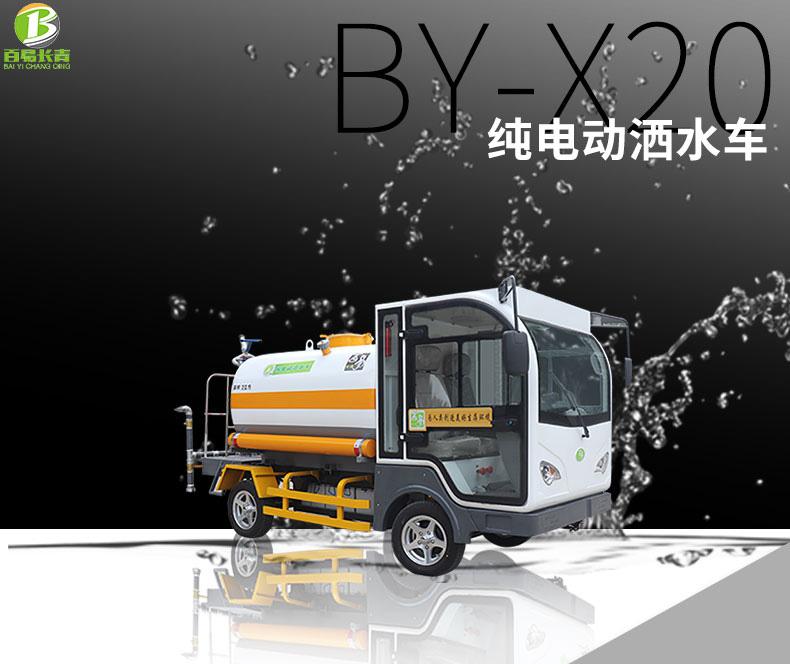 电动四轮洒水车BY-X20