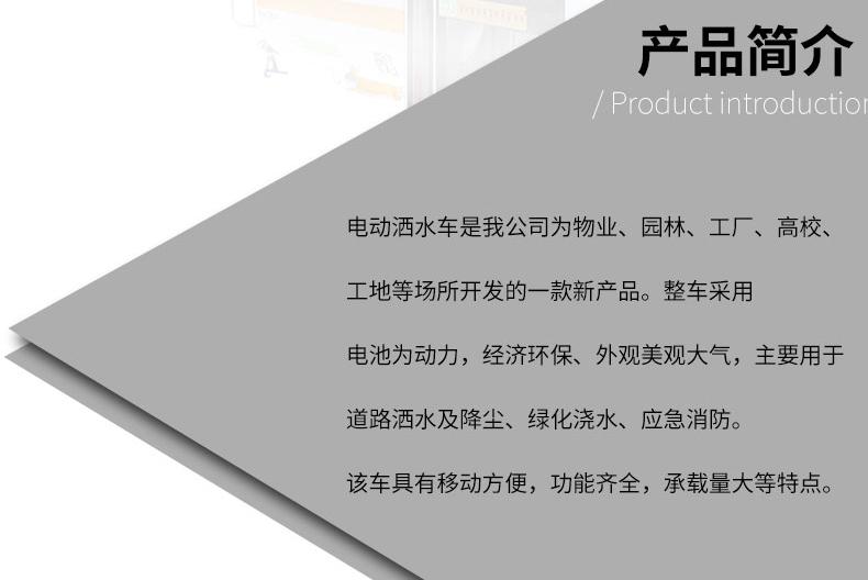 电动四轮洒水车BY-X20产品介绍