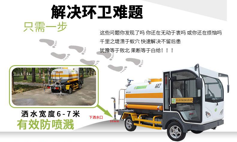电动小型洒水车BY-X20洒水宽度6-7米,有效防喷溅