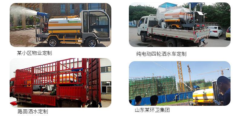 电动小型洒水车BY-X20客户案例