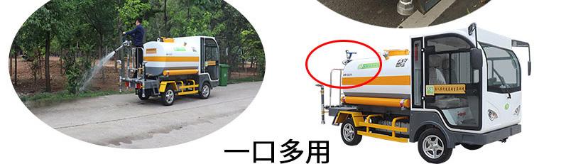 电动四轮洒水车BY-X20高炮一口多用
