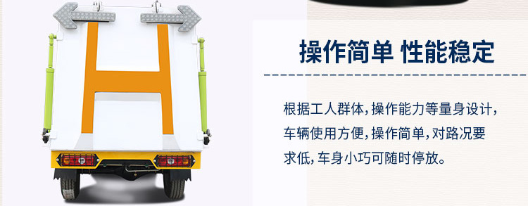 压缩式垃圾车操作简单,性能稳定