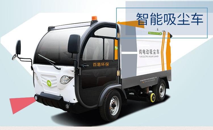 纯电动吸尘车BY-XC50