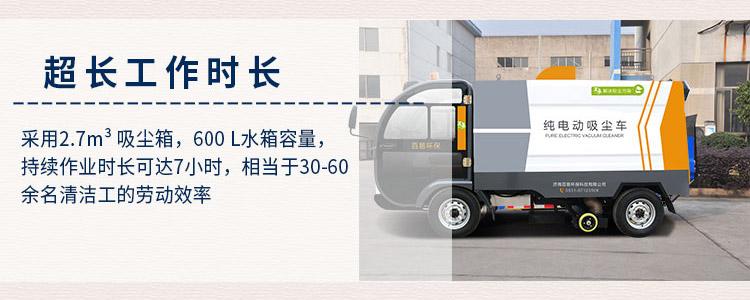 道路吸尘清扫车BY-XC50超长作业时长