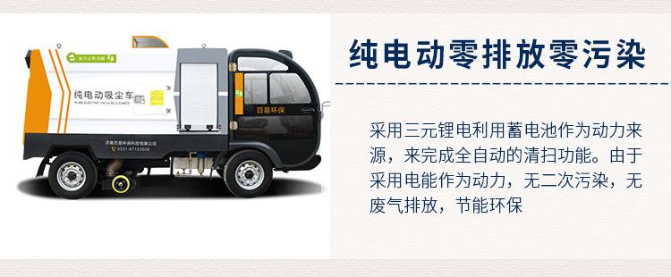 纯电动吸尘车BY-XC50,零排放无污染