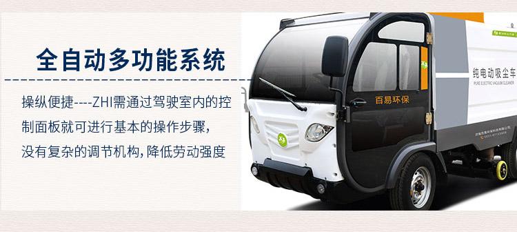 吸尘清扫车BY-XC50全自动多功能系统