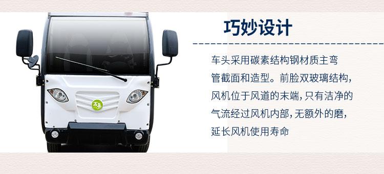 吸尘扫地车BY-XC50车头设计