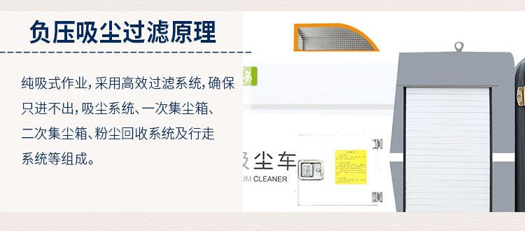 纯电动吸尘车BY-XC50负压吸尘过滤原理