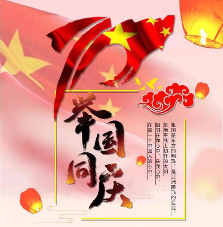 中国70周年,举国同庆