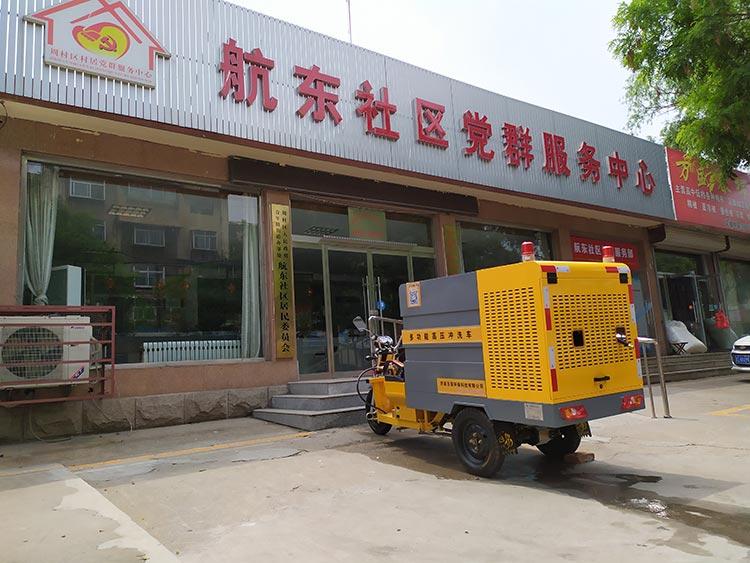 航东社区引进高压冲洗车,用于社区环卫道路冲洗