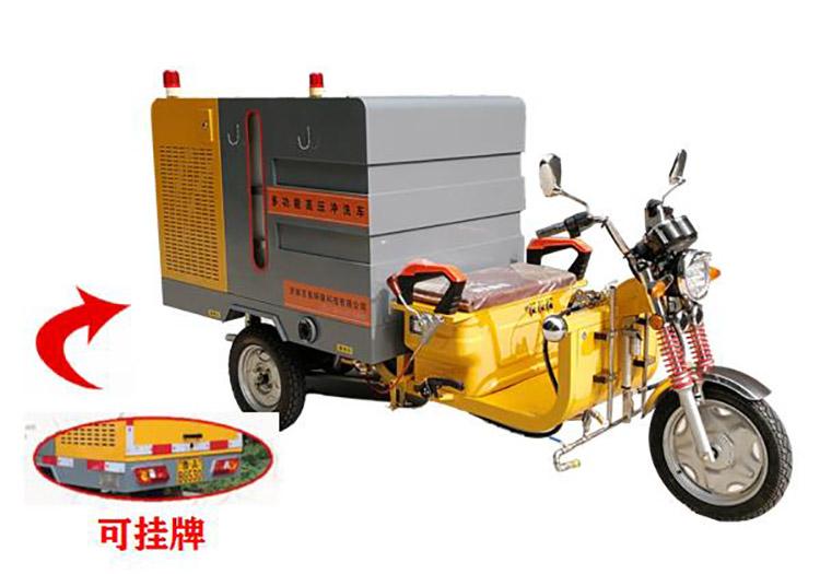 可上牌的小型多功能高压冲洗车