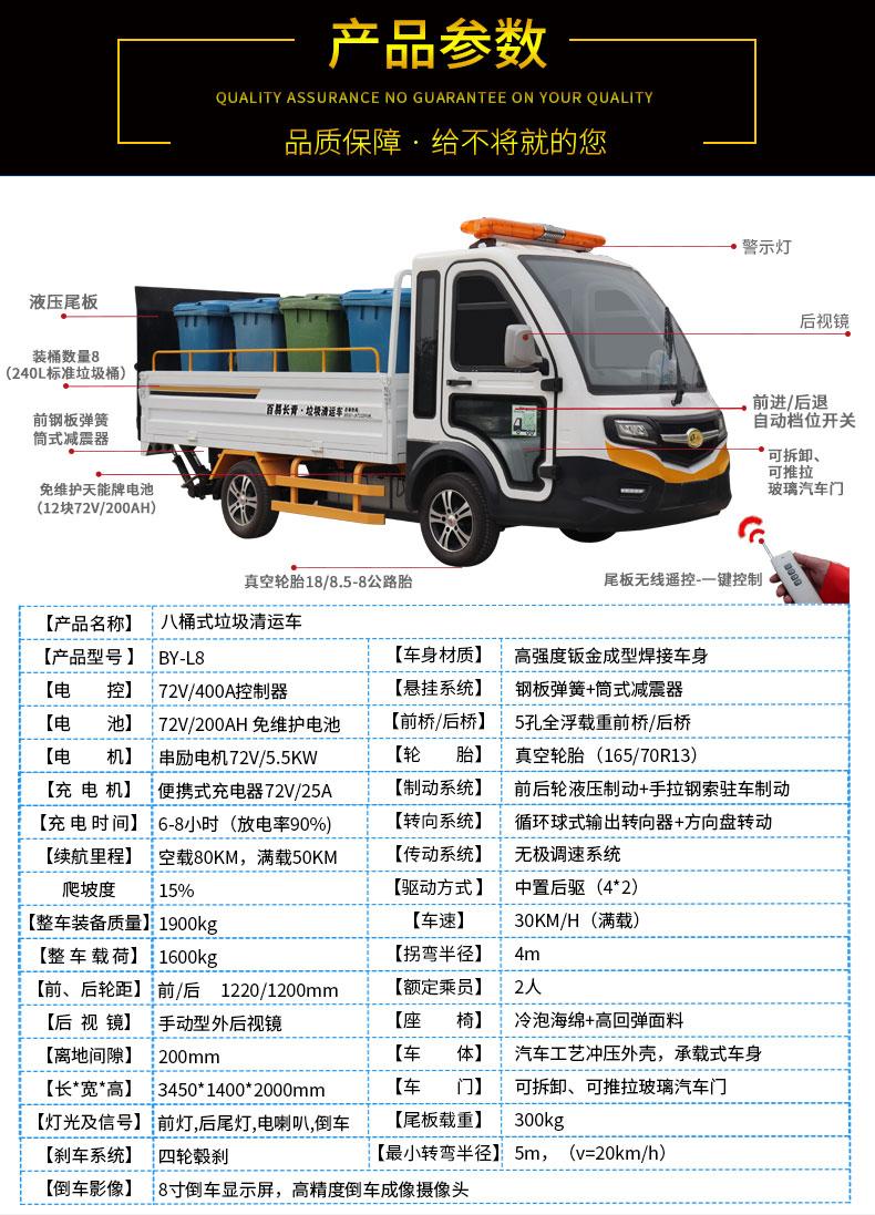 八桶式垃圾清运车产品主要技术参数