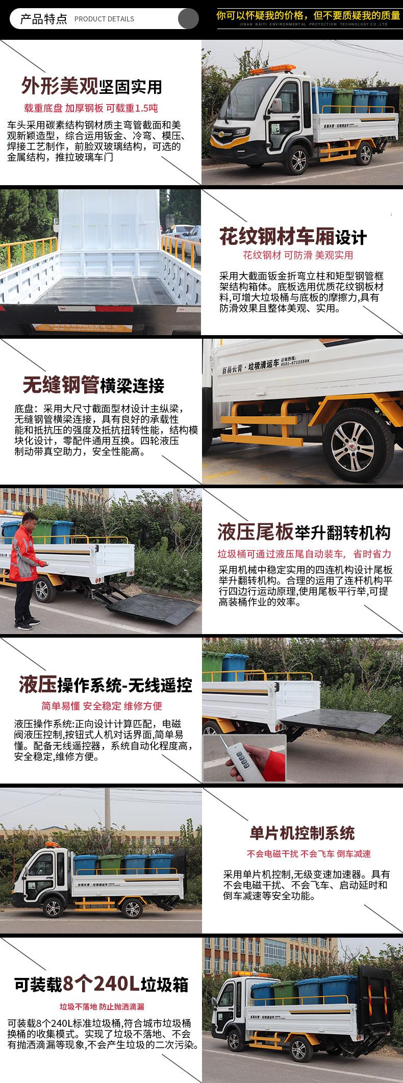 八桶式垃圾清运车产品特点及优势