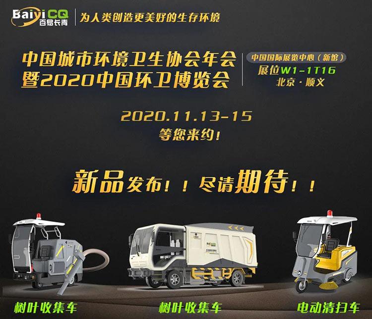 百易长青诚邀您参加2020中国环卫博览会