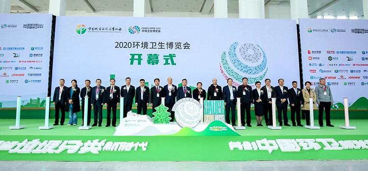 2020中国环卫博览会开幕式