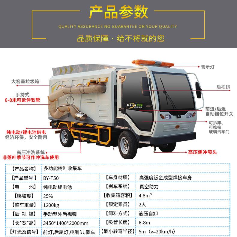 多功能树叶收集车产品主要技术参数