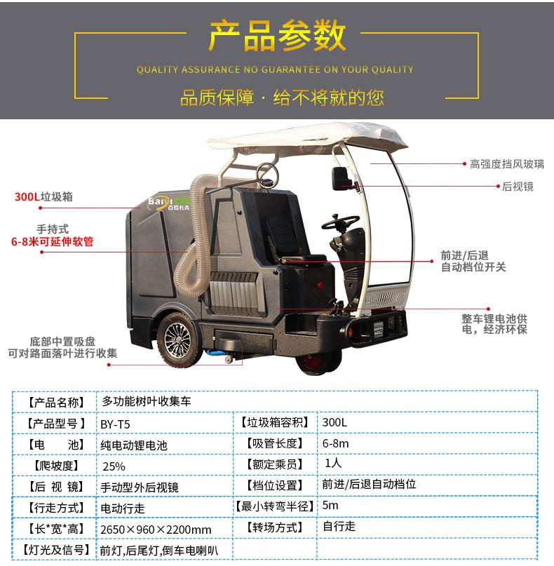 小型驾驶式多功能树叶清扫车产品技术参数