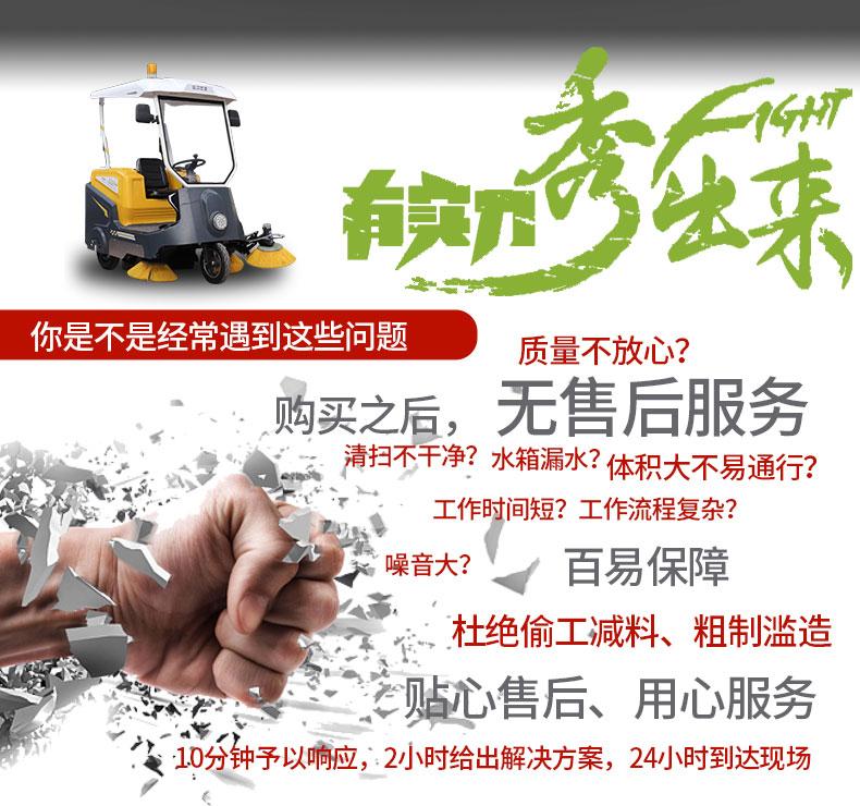 小型电动扫地车解决各种路面清扫难题