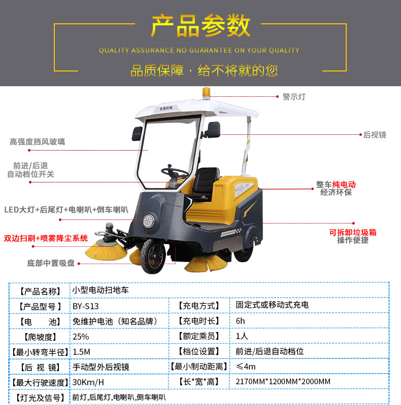 小型电动扫地车产品技术参数