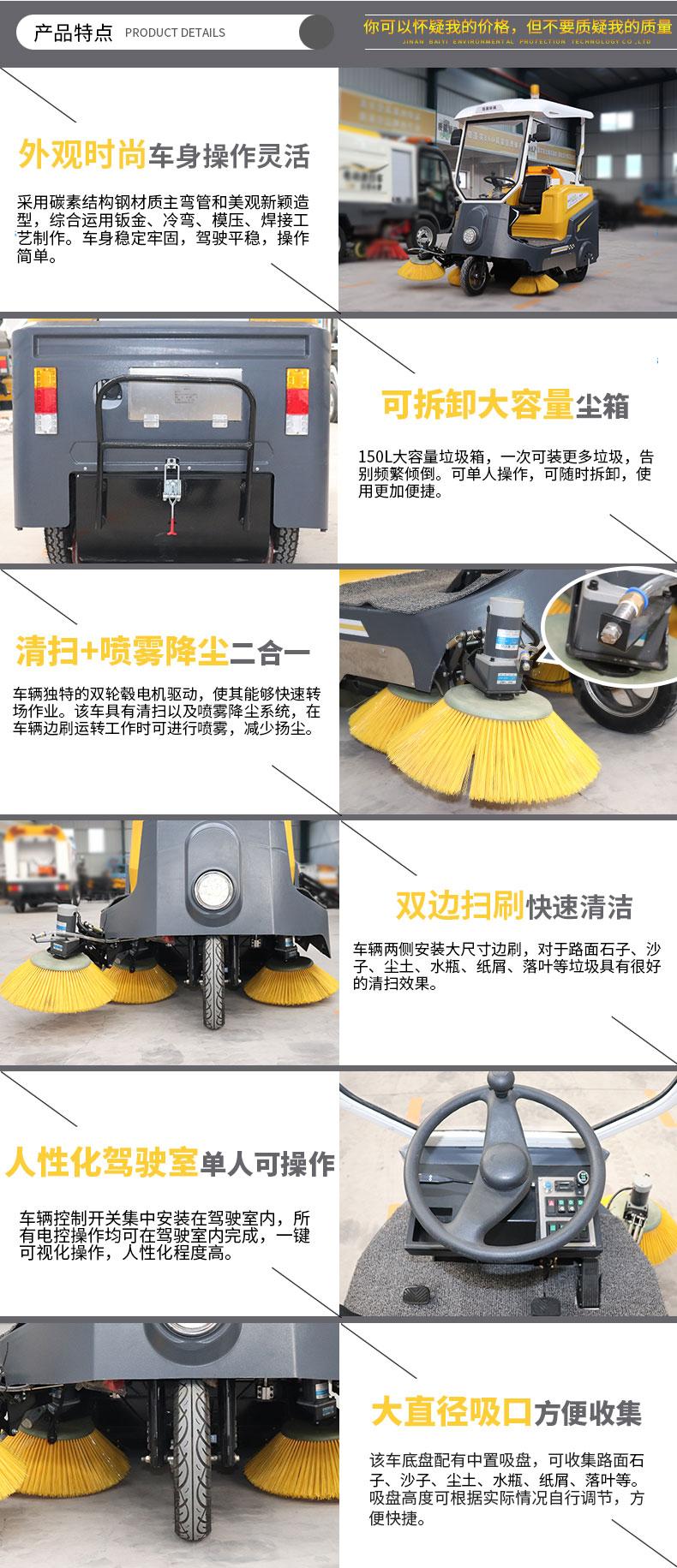 小型电动扫地车产品特点及优势