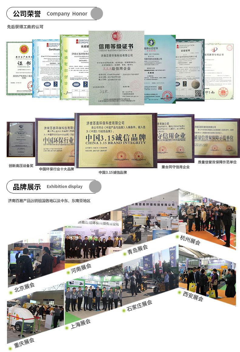 小型电动扫地车公司荣誉和品牌展示