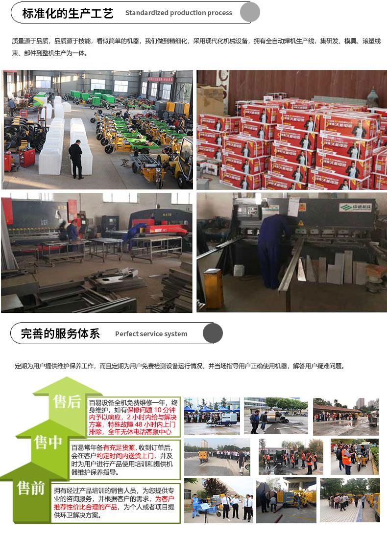 小型电动扫地车标准化的生产工艺和完善的服务体系