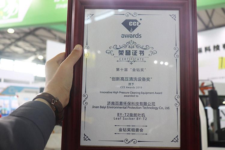 百易吸树叶机荣获第十届创新高压清洗设备奖