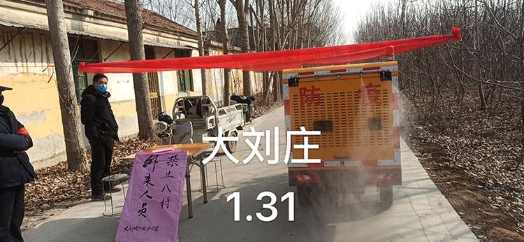 百易高压冲洗车在大刘庄消毒作业