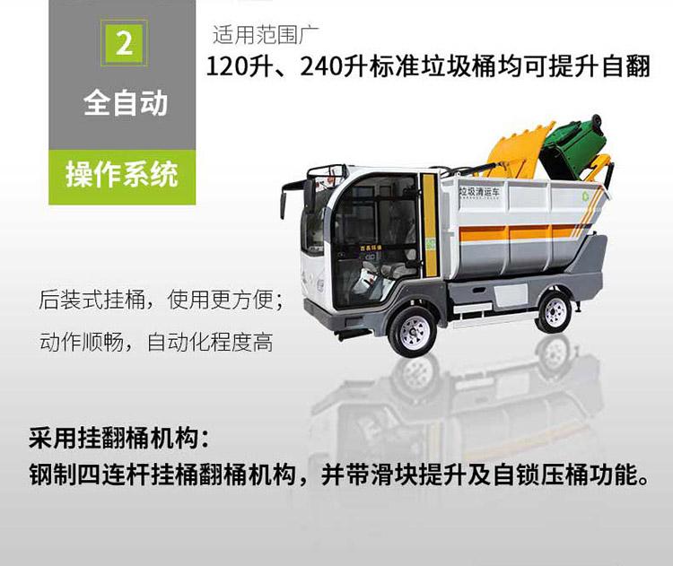 百易纯电动垃圾清运车后装式挂桶装置
